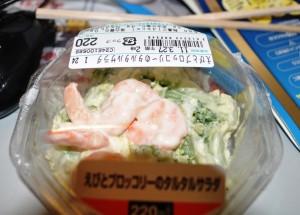 Prawn salad 2