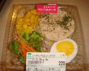 Tuna Salad from Japanese Kombini